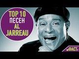ТОП 10 ПЕСЕН AL JARREAU TOP 10 AL JARREAU SONGS