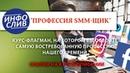 Профессия SMM-щик: VK, FACEBOOK, INSTAGRAM
