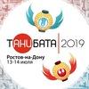 Танибата и Нян-фест — фестивали в Ростове
