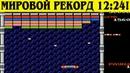 МИРОВОЙ РЕКОРД! Российский геймер прошел Арканоид денди за 1224!