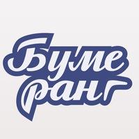 """Логотип Творческое Объединение """"Бумеранг"""""""