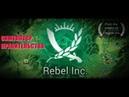 REBEL Inc. Назойливые мятежники