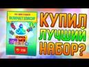 КУПИЛ ЛУЧШИЙ НАБОР?   CATS 182