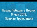 Парад Победы в Перми. 9 мая 2018. Прямая Трансляция