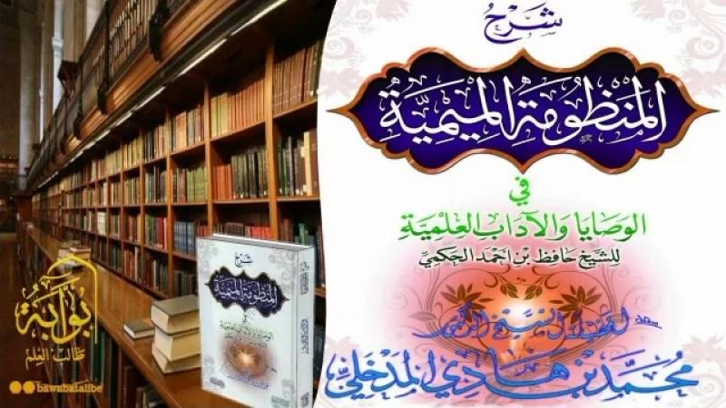 شرح المنظومة الميمية في الوصايا والآداب العلمية (الدرس الأول 01 ) العلامة محمد بن هادي المدخلي