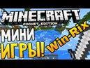 Играю в SW Sky Wars в Minecraft PE