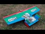 Облёт радиоуправляемой модели самолёта