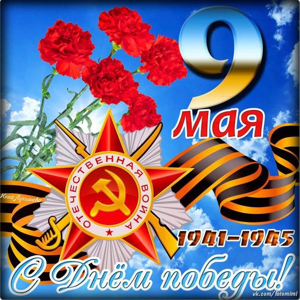 Поздравление с днем победы мирного неба над головой