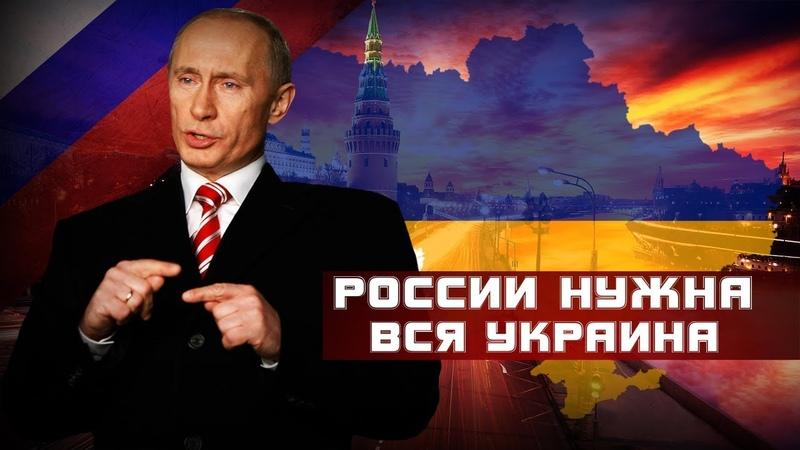 Нормандский ультиматум Путина. России нужна вся Украина