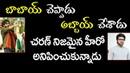 బాబాయ్ మాటకు కట్టుబడి ఉంటా..? Ram Charan To Adopt Titli Cyclone Hit Village In Srikakulam |