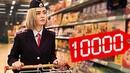 ЧТО КУПИТ ПОЛИЦЕЙСКИЙ НА 10000 РУБЛЕЙ