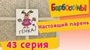 Барбоскины 43 Серия Настоящий парень мультфильм