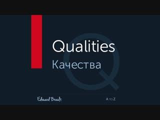 Edouard Brault | Эдвард Браулт | Qualities | Качества