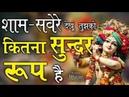 ऐसा भजन जिसे सुनकर दिल खुश हो जाए Shyam Sawere Dekhu Tujhko सबसे 2360