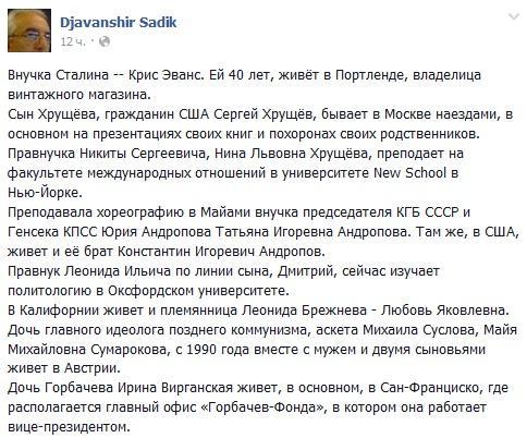 Александр Янукович: Антон Геращенко лжет: я не получал гражданства РФ - Цензор.НЕТ 418