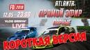 Парные Формула Дрифт Atlanta 2018 Третий этап КОРОТКАЯ ВЕРСИЯ на русском