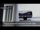 Neoline X COP S300 примеры работы