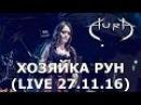 AURA - Хозяйка Рун Live 27.11.2016