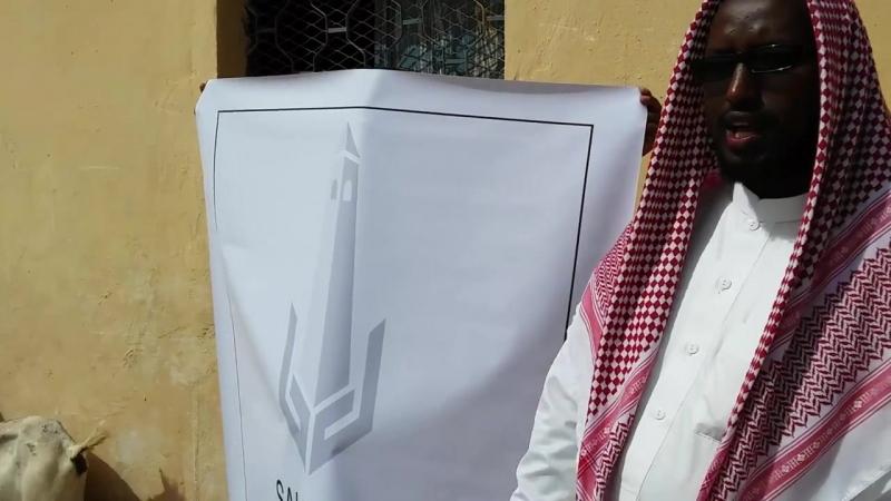 Ид аль Адха ( Курбан байрам) 2018 с Ассоциацией Сальсабиль