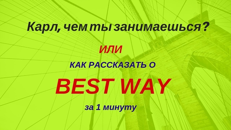 Best Way. как рассказать за 1 минуту о кооперативе Бест Вей.