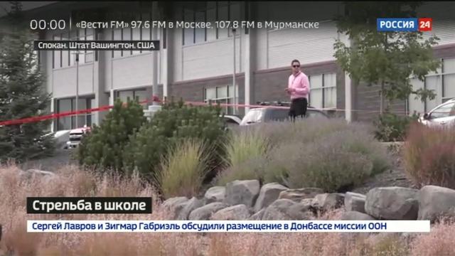 Новости на Россия 24 • Стрельба в школе в США: один человек погиб, трое ранены