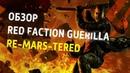CАМАЯ ЛУЧШАЯ РАЗРУШАЕМОСТЬ\ обзор Red Faction Guerilla RE-MARS-TERED