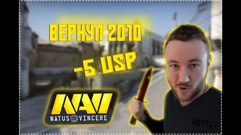 CS 1.6: Edward Legendary ace -5 headshots with usp vs Fnatic Arbalet cup 2019 de_mirage HD