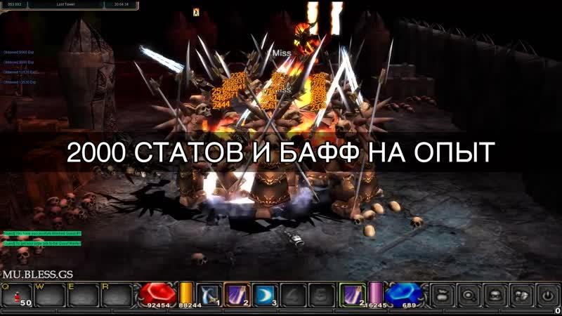 Акция для новых игроков на Bless Titan x30