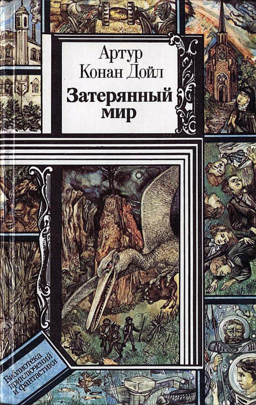 Книга дня: Затерянный мир (Артур Конан Дойль)