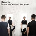 Градусы альбом Градус 100 (Nejtrino & Baur Remix)