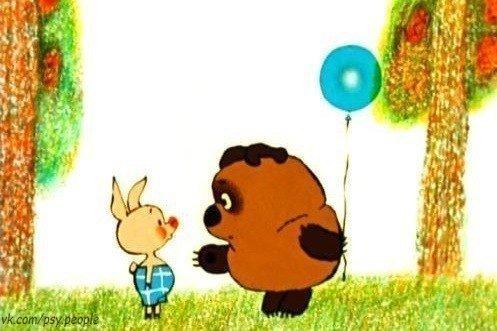 Никто не может грустить, когда у него есть воздушный шарик.  Винни-Пух
