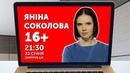 ЯНІНА СОКОЛОВА 16 анінс 23 січня Без цензури ⛔️