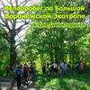 14.06 Велопробег по Большой Воронежской Экотропе