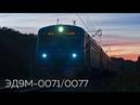 ЭД9М-0071/0077   № 6092 Житомир - Киев