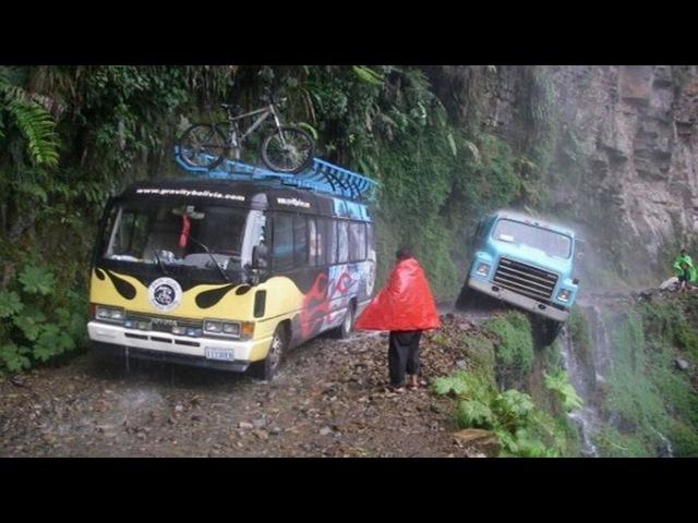 Самые опасные и страшные дороги в мире
