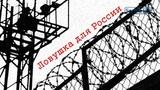 НОВЕЙШАЯ ИСТОРИЯ ЛОВУШКА ДЛЯ РОССИИ (фильм 2015 г.)