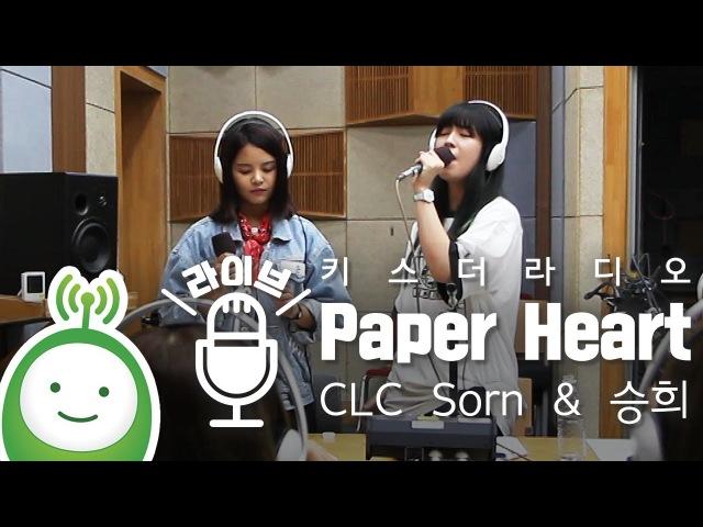 CLC Sorn 승희 Paper Hearts(원곡 : Tori Kelly) [슈퍼주니어의 키스더라디오]