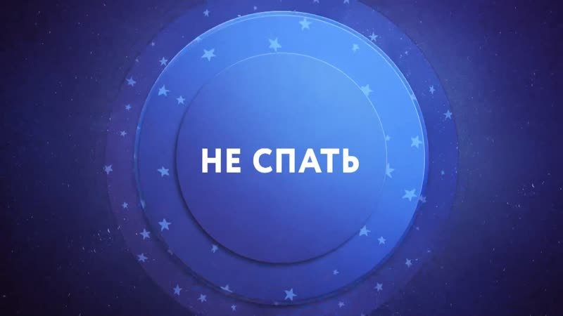 «Не спать» на ТНТ4!