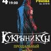 КУКРЫНИКСЫ // ПРОЩАЛЬНЫЙ КОНЦЕРТ // СЫКТЫВКАР