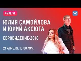 #VKLive: Юлия Самойлова и Юрий Аксюта. Евровидение-2018