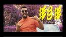 Lbenj - Wow (feat. RJ) (2018)