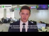 Никита Гришунин, инвестиционный консультант ИК