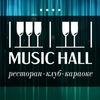 """""""MUSIC HALL"""" ночной клуб-караоке в Строгино"""