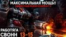 Весь МехТерран от Свонна. Свонн в совместном режиме StarCraft 2. 22.06 В 15:00 по МСК