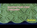Волнистый узор спицами Lace Knitting Pattern