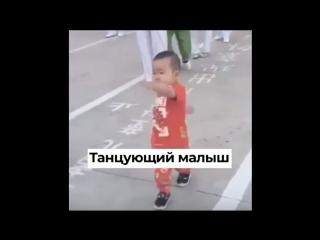 Танцующий малыш