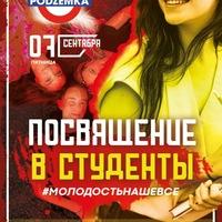 Логотип PODZEMKA BAR / ХАБАРОВСК