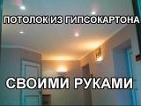 Одноуровневый подвесной потолок из гипсокартона - монтаж своими руками