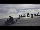 Klay BBJ - Ghodwa khir - Prod &amp Mix by Khaled Bougatfa