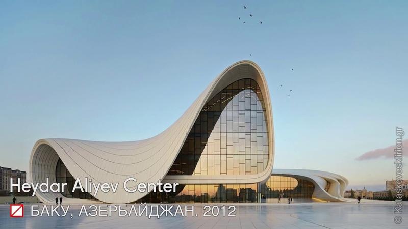 Заха Хадид 10 главных зданий